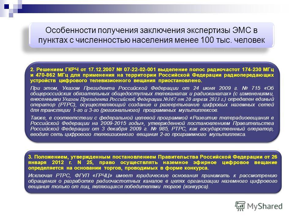 Особенности получения заключения экспертизы ЭМС в пунктах с численностью населения менее 100 тыс. человек