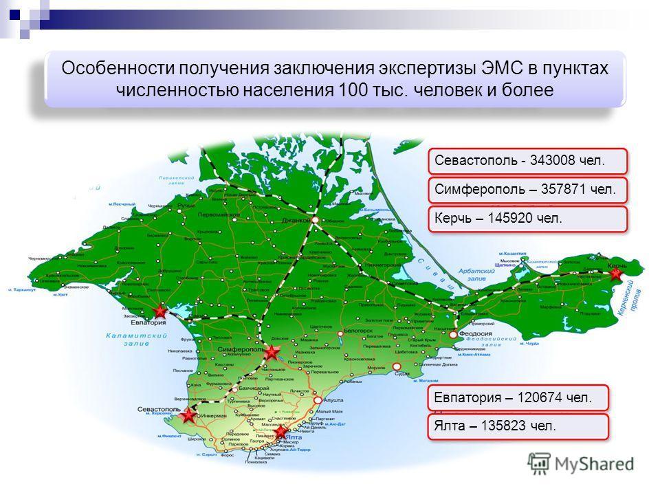 Особенности получения заключения экспертизы ЭМС в пунктах численностью населения 100 тыс. человек и более Евпатория – 120674 чел. Ялта – 135823 чел.