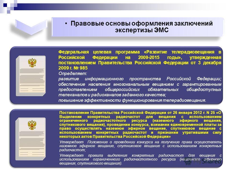 Постановление Правительства Российской Федерации от 26 января 2012 г. N 25 «О Выделении конкретных радиочастот для вещания с использованием ограниченного радиочастотного ресурса (наземного эфирного вещания, спутникового вещания), проведении конкурса,