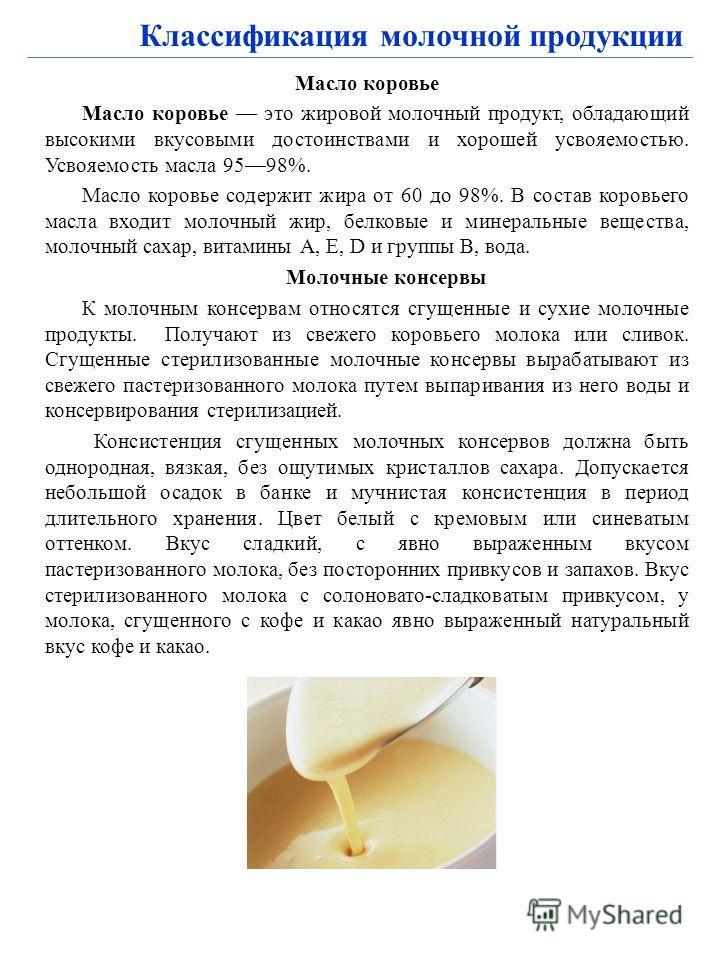 Классификация молочной продукции Масло коровье Масло коровье это жировой молочный продукт, обладающий высокими вкусовыми достоинствами и хорошей усвояемостью. Усвояемость масла 9598%. Масло коровье содержит жира от 60 до 98%. В состав коровьего масла