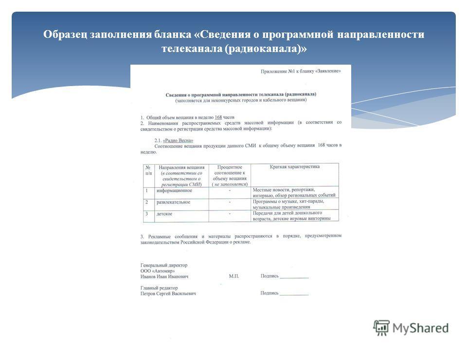 Образец заполнения бланка «Сведения о программной направленности телеканала (радиоканала)»