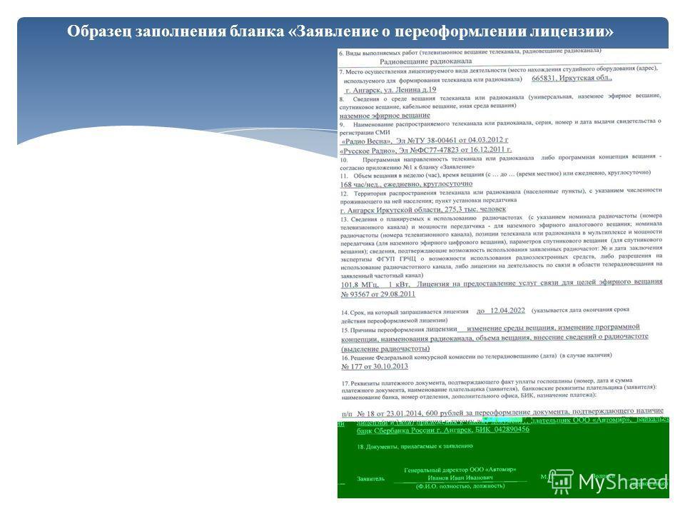 Образец заполнения бланка «Заявление о переоформлении лицензии»