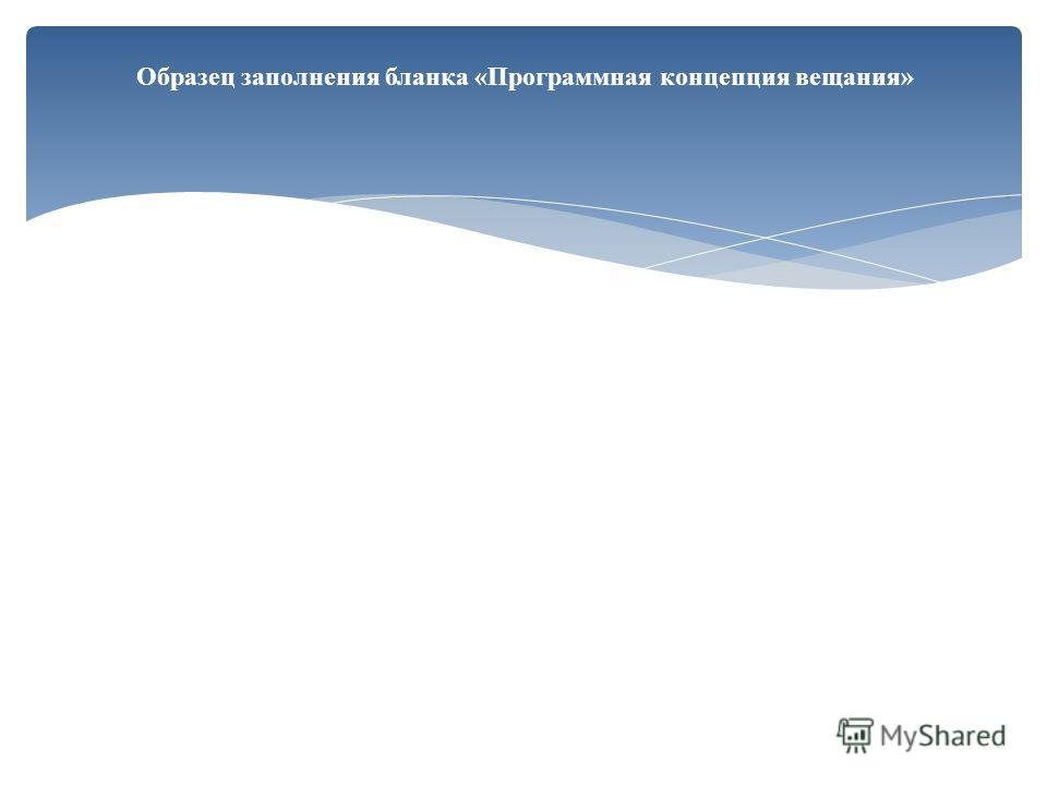 Образец заполнения бланка «Программная концепция вещания»