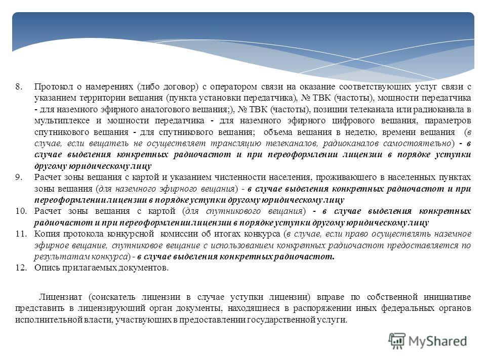 8.Протокол о намерениях (либо договор) с оператором связи на оказание соответствующих услуг связи с указанием территории вещания (пункта установки передатчика), ТВК (частоты), мощности передатчика - для наземного эфирного аналогового вещания;), ТВК (