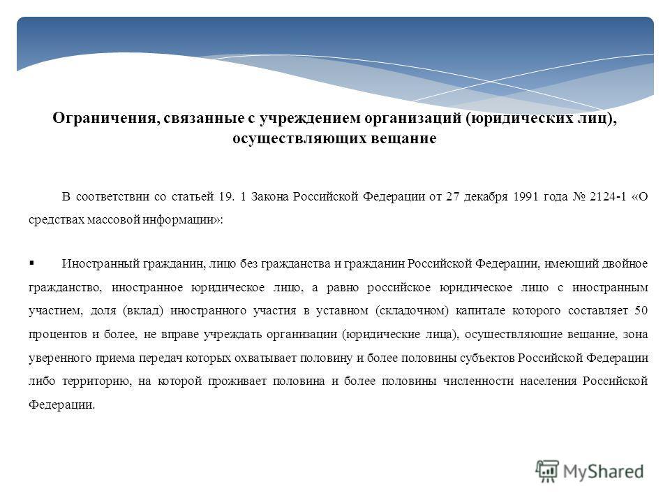 В соответствии со статьей 19. 1 Закона Российской Федерации от 27 декабря 1991 года 2124-1 «О средствах массовой информации»: Иностранный гражданин, лицо без гражданства и гражданин Российской Федерации, имеющий двойное гражданство, иностранное юриди
