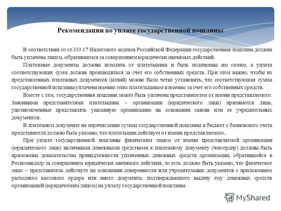 В соответствии со ст.333.17 Налогового кодекса Российской Федерации государственная пошлина должна быть уплачена лицом, обратившемся за совершением юридически значимых действий. Платежные документы должны исходить от плательщика и быть подписаны им с