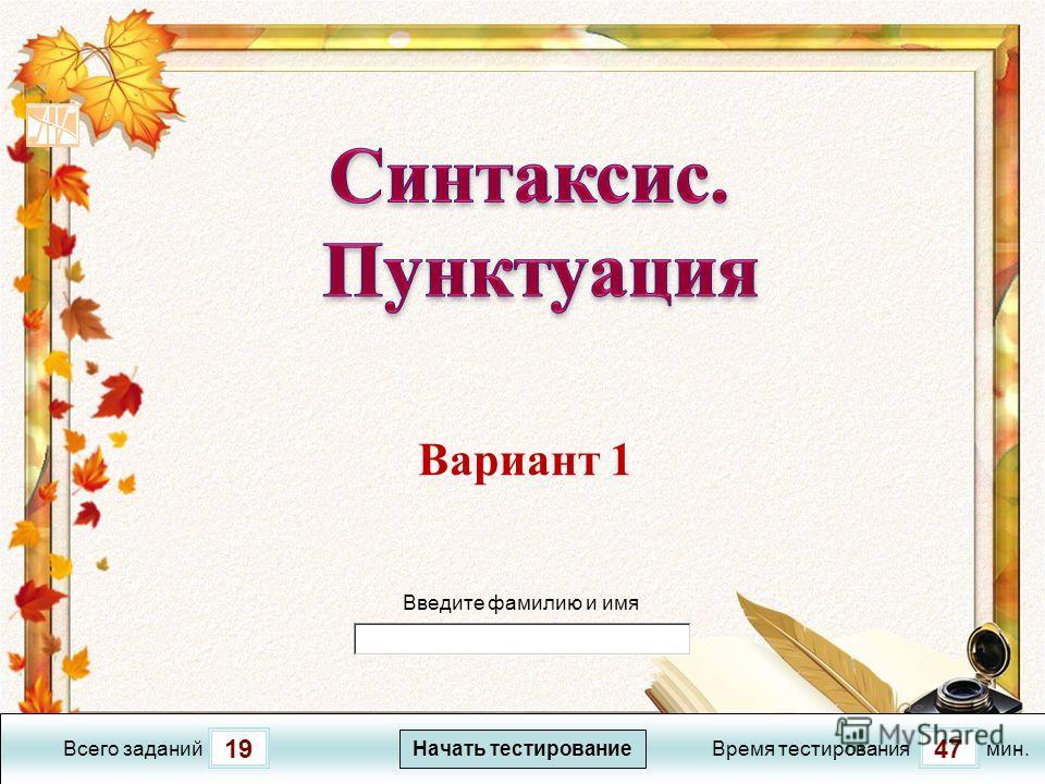 мин. 47 Время тестирования Начать тестирование 19 Всего заданий Введите фамилию и имя Вариант 1