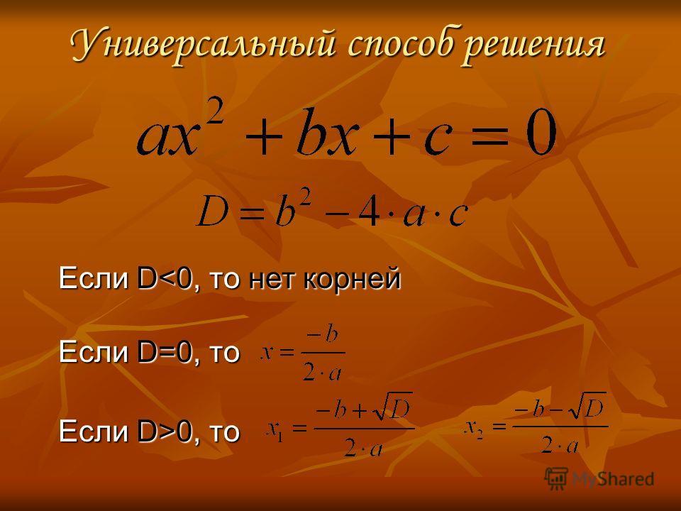 Зачем другие способы решений квадратных уравнений? Цель:найти различные способы решения квадратных уравнений. Цель:найти различные способы решения квадратных уравнений.