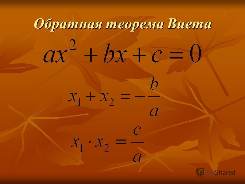 Решение по частным формулам с четным вторым коэффициентом
