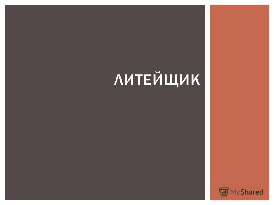 ЛИТЕЙЩИК