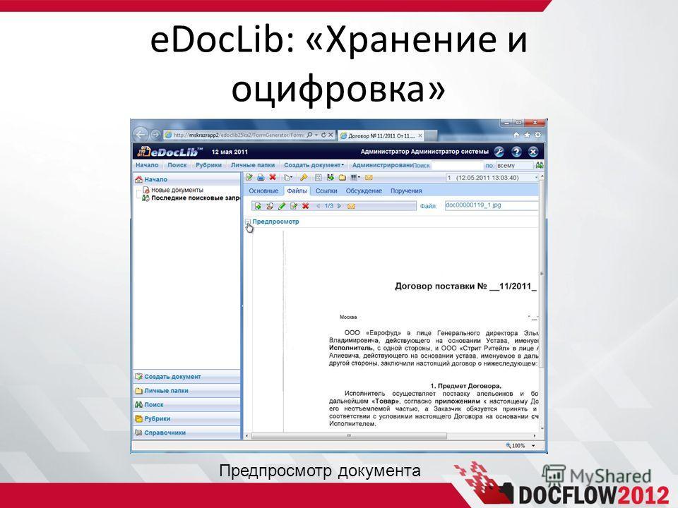 eDocLib: «Хранение и оцифровка» Предпросмотр документа