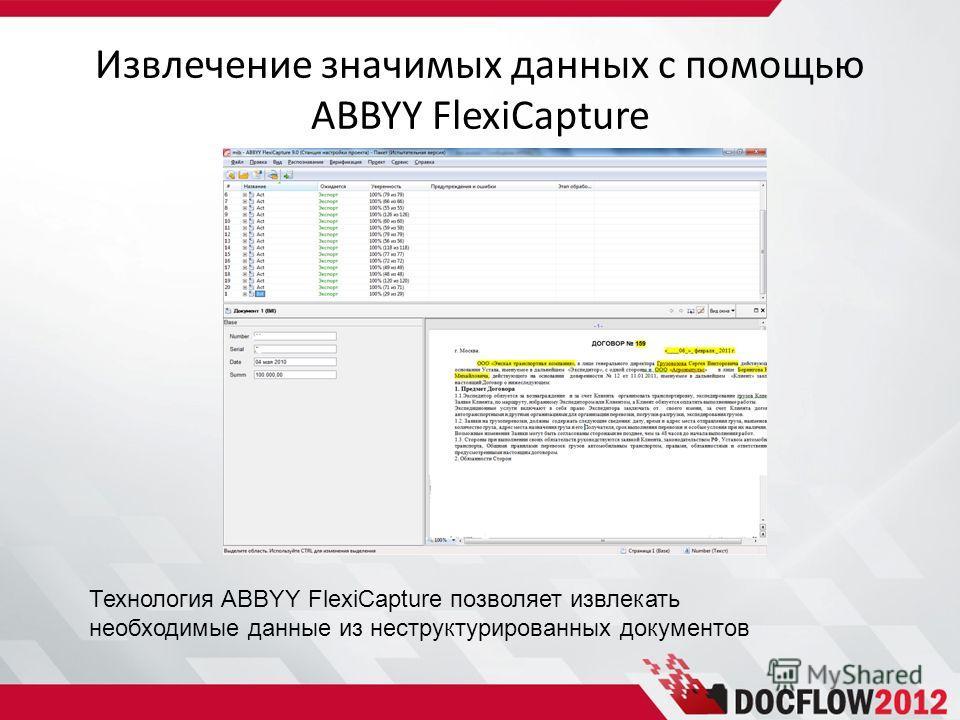Извлечение значимых данных с помощью ABBYY FlexiCapture Технология ABBYY FlexiCapture позволяет извлекать необходимые данные из неструктурированных документов