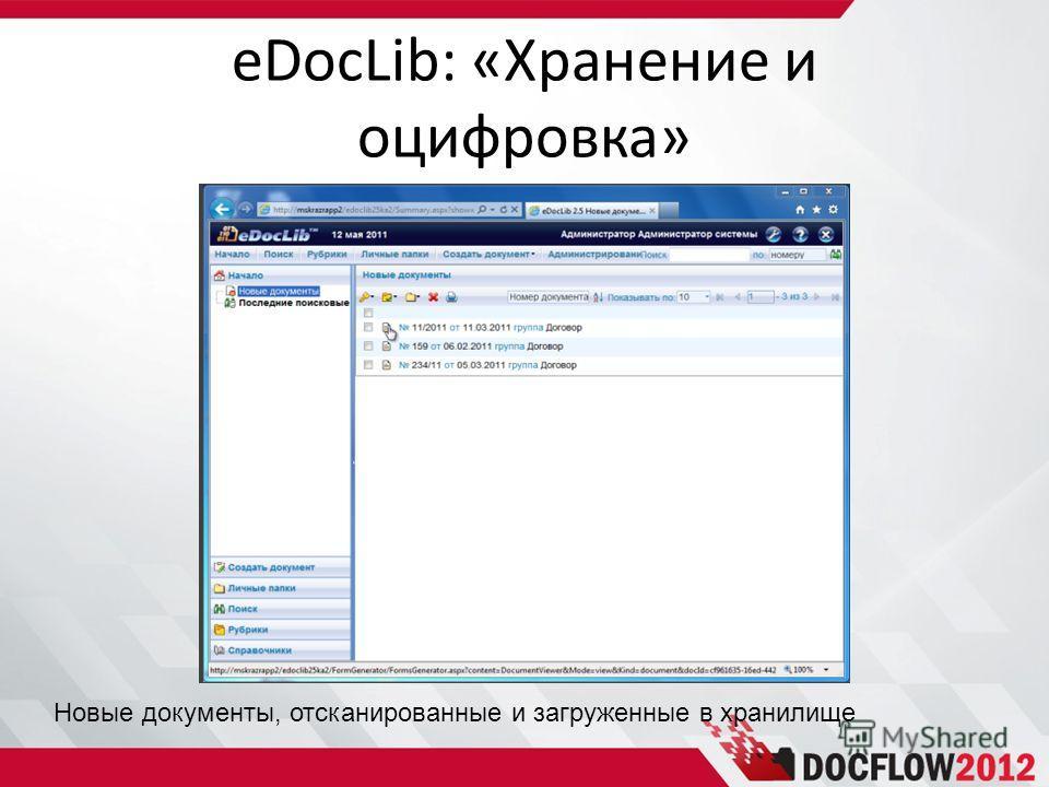 eDocLib: «Хранение и оцифровка» Новые документы, отсканированные и загруженные в хранилище