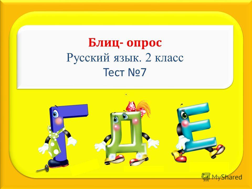Блиц- опрос Русский язык. 2 класс Тест 7 Блиц- опрос Русский язык. 2 класс Тест 7
