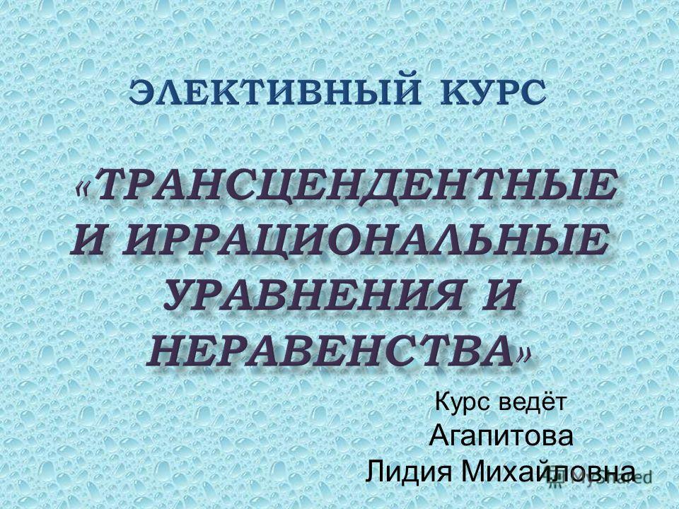 Курс ведёт Агапитова Лидия Михайловна