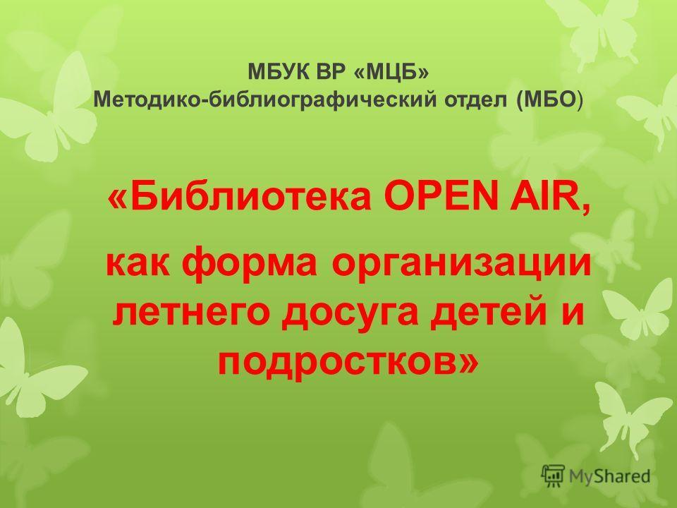 МБУК ВР «МЦБ» Методико-библиографический отдел (МБО) «Библиотека OPEN AIR, как форма организации летнего досуга детей и подростков»