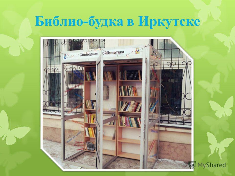 Библио-будка в Иркутске