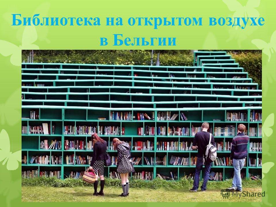 Библиотека на открытом воздухе в Бельгии