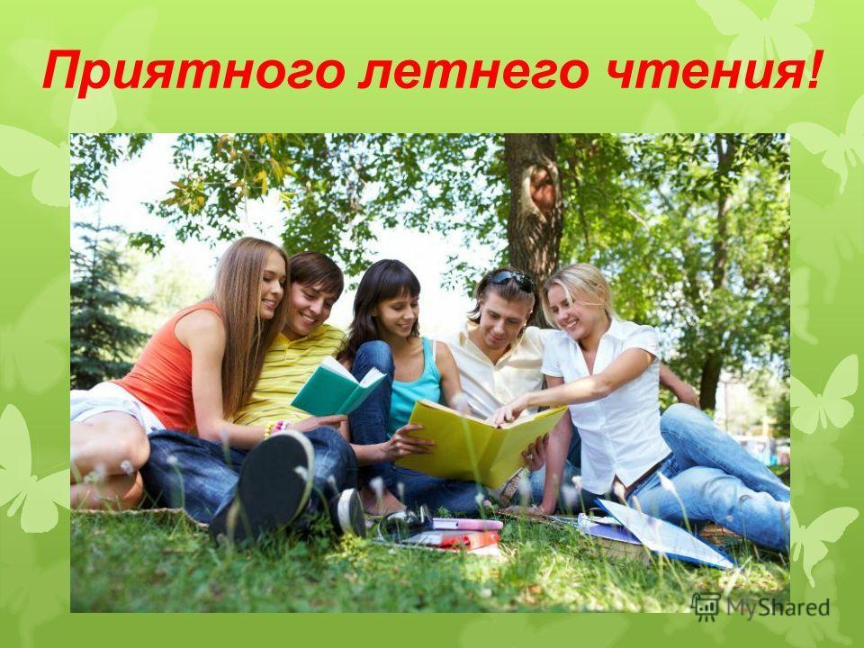 Приятного летнего чтения!