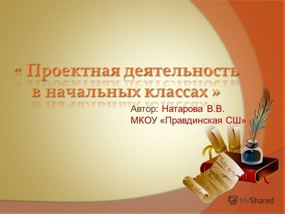 Автор: Натарова В.В. МКОУ «Правдинская СШ»