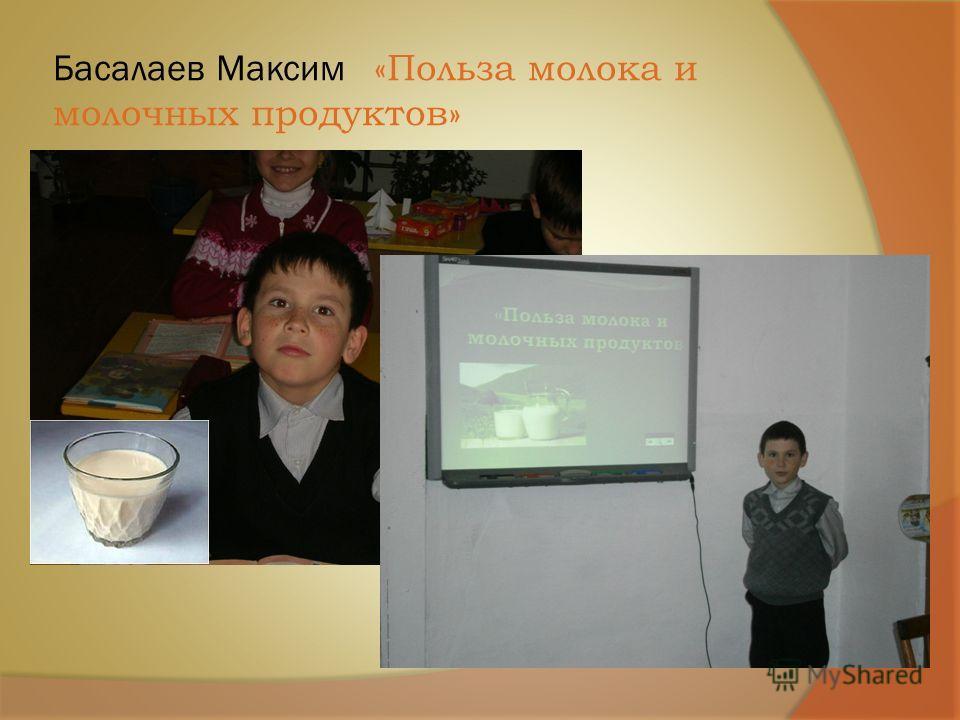 Басалаев Максим «Польза молока и молочных продуктов»