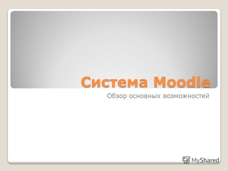 Система Moodle Обзор основных возможностей