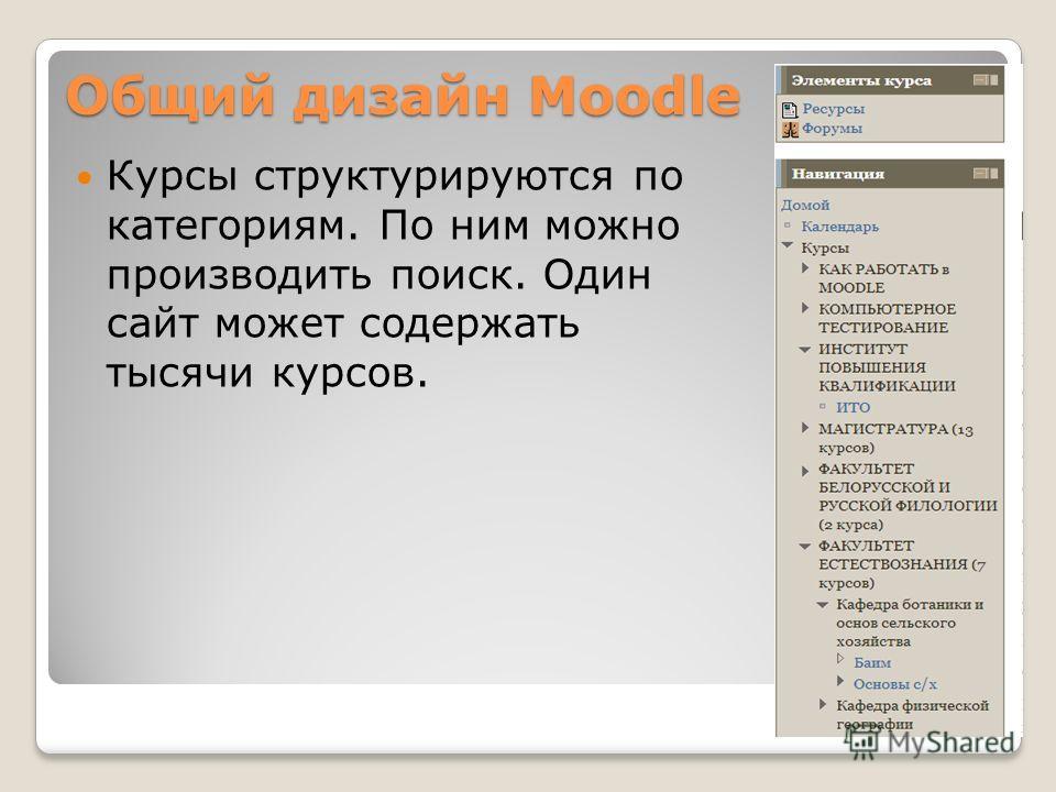 Общий дизайн Moodle Курсы структурируются по категориям. По ним можно производить поиск. Один сайт может содержать тысячи курсов.