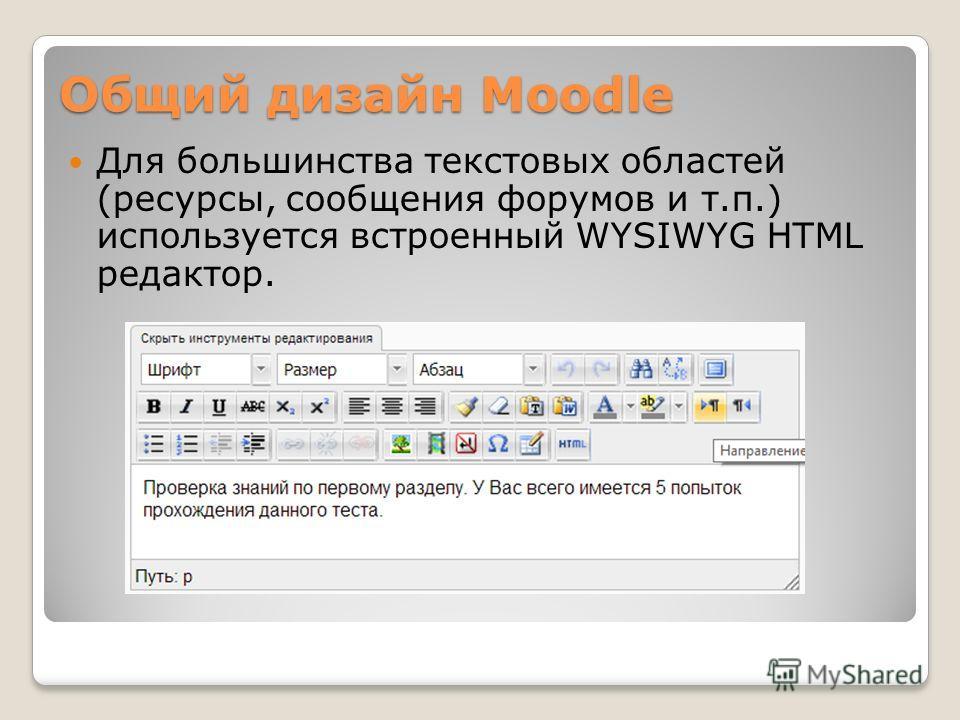 Общий дизайн Moodle Для большинства текстовых областей (ресурсы, сообщения форумов и т.п.) используется встроенный WYSIWYG HTML редактор.