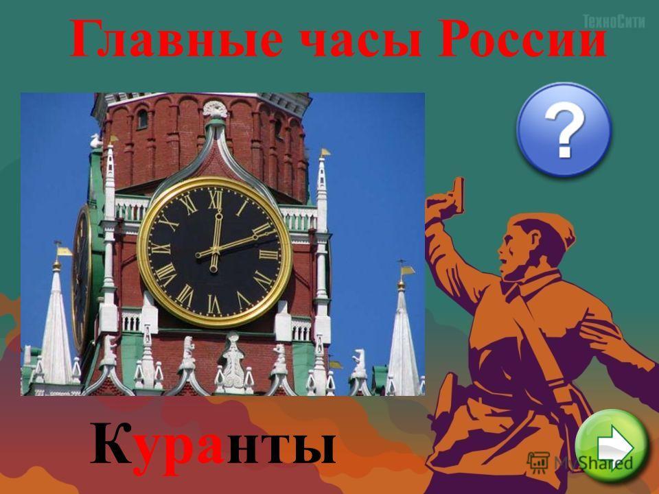 Главные часы России Куранты