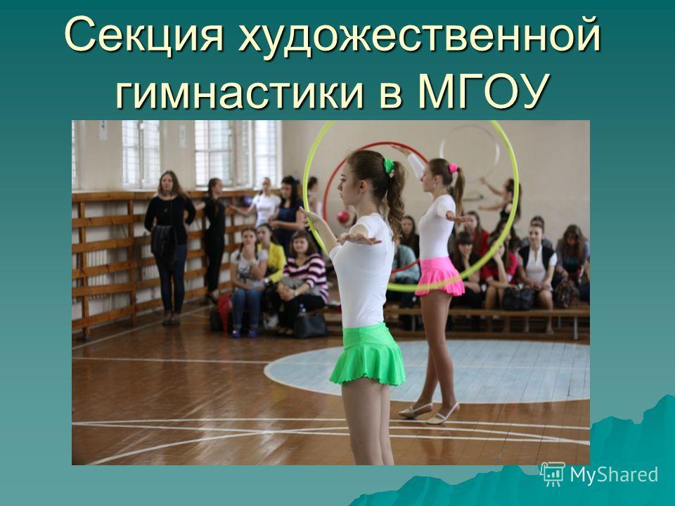 Секция художественной гимнастики в МГОУ