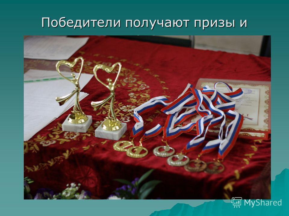 Победители получают призы и медали