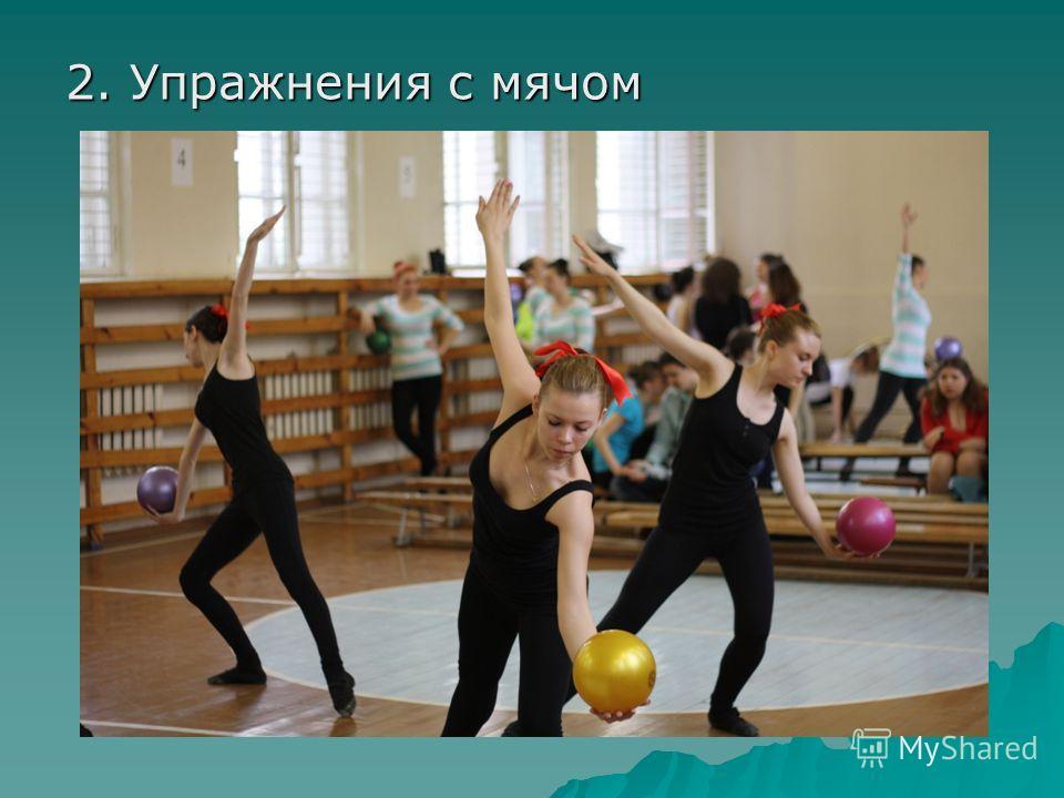 2. Упражнения с мячом