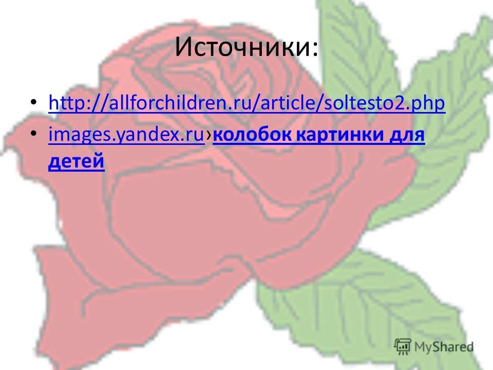 Источники: http://allforchildren.ru/article/soltesto2.php images.yandex.ruколобок картинки для детей images.yandex.ruколобок картинки для детей