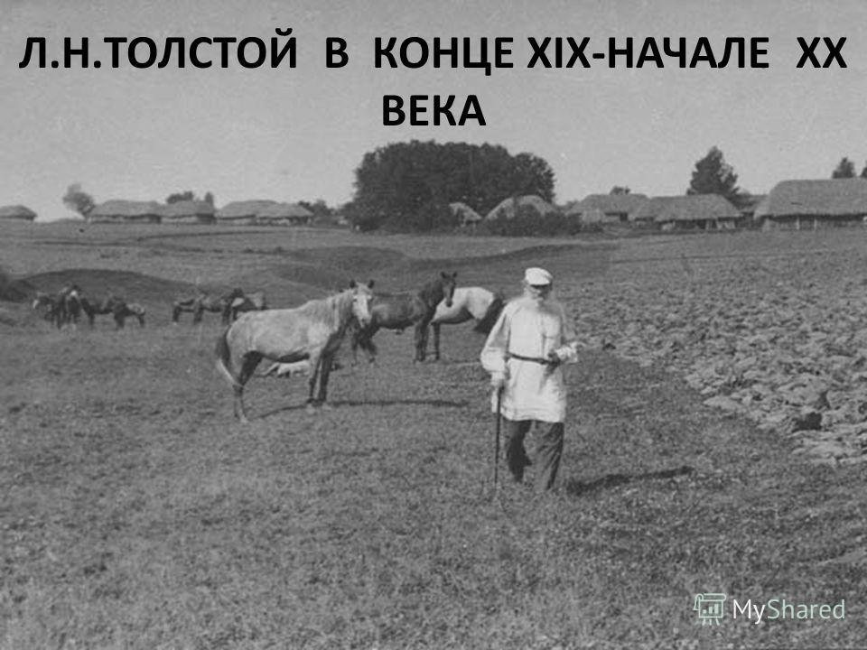 Л.Н.ТОЛСТОЙ В КОНЦЕ XIX-НАЧАЛЕ XX ВЕКА