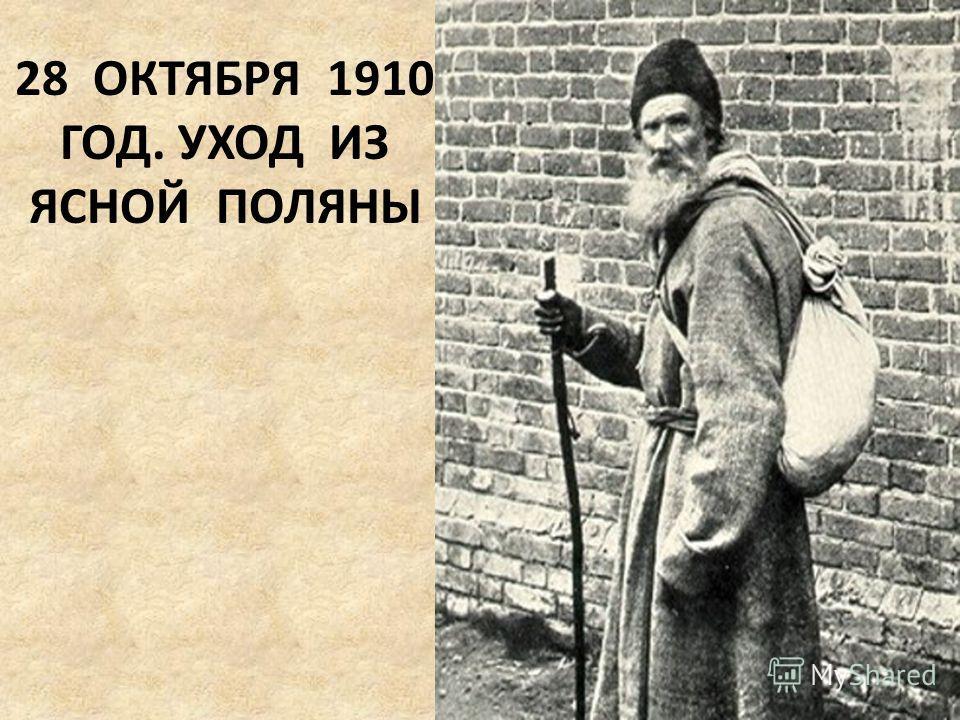 28 ОКТЯБРЯ 1910 ГОД. УХОД ИЗ ЯСНОЙ ПОЛЯНЫ