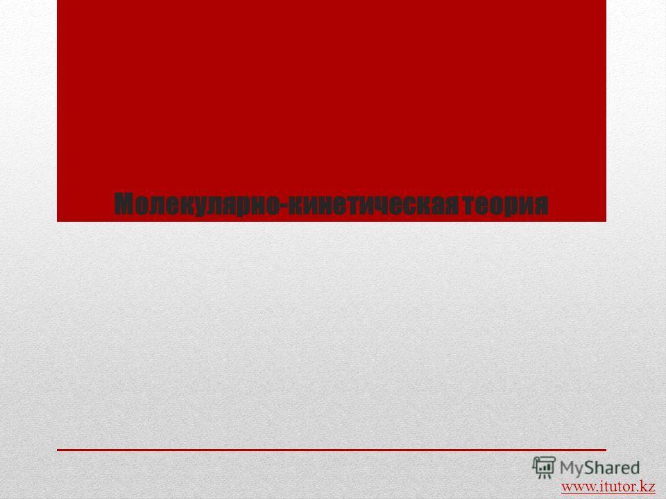 Молекулярно-кинетическая теория www.itutor.kz