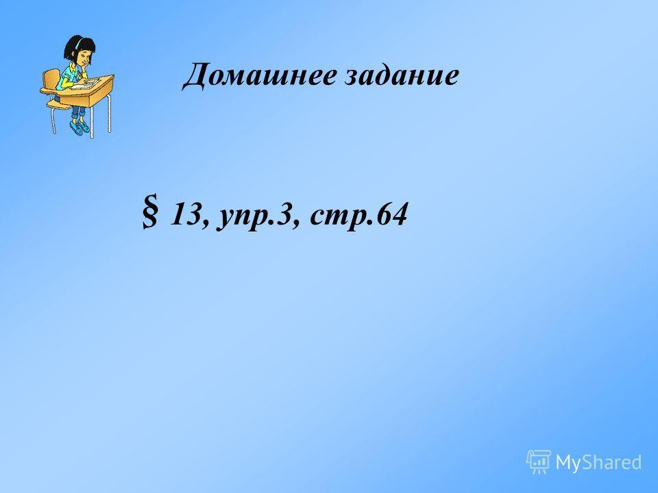 Домашнее задание S S 13, упр.3, стр.64
