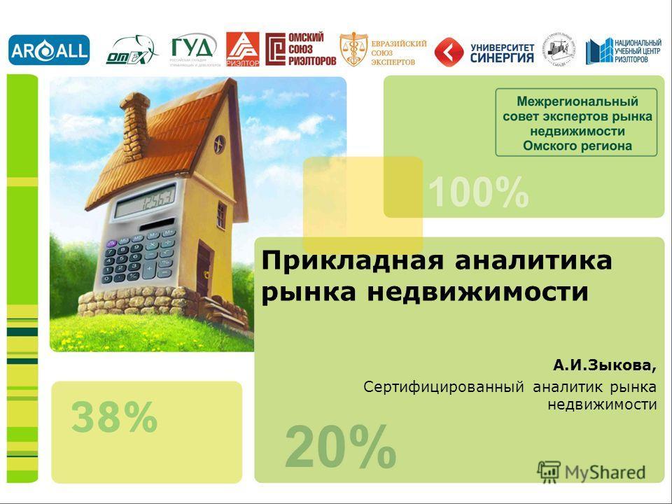 Прикладная аналитика рынка недвижимости А.И.Зыкова, Сертифицированный аналитик рынка недвижимости