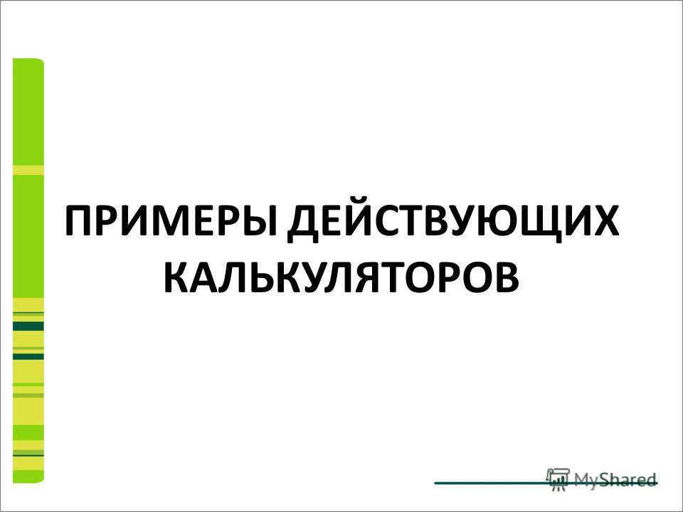 ПРИМЕРЫ ДЕЙСТВУЮЩИХ КАЛЬКУЛЯТОРОВ
