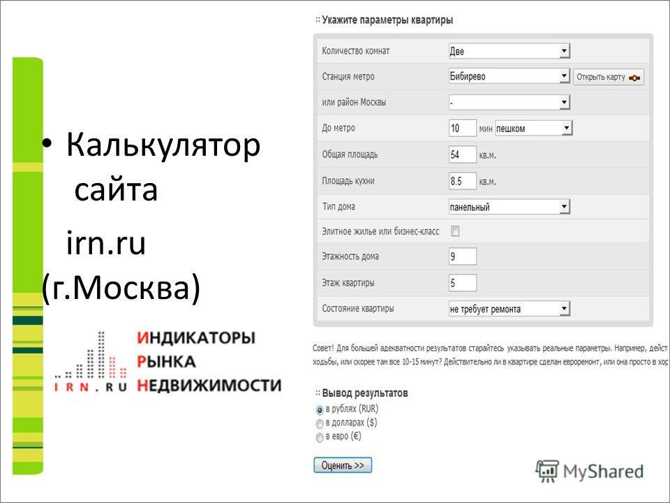 Калькулятор сайта irn.ru (г.Москва)
