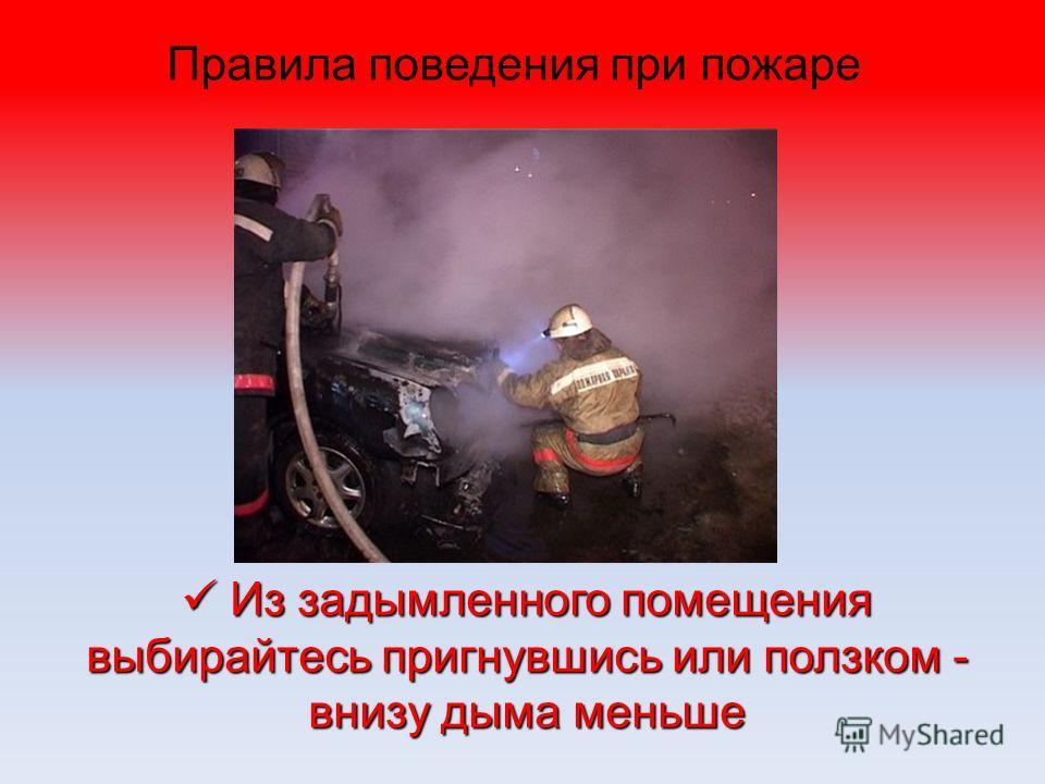 Правила поведения при пожаре Немедленно покиньте помещение, не бегите наугад, не мешкайте на выходе Немедленно покиньте помещение, не бегите наугад, не мешкайте на выходе
