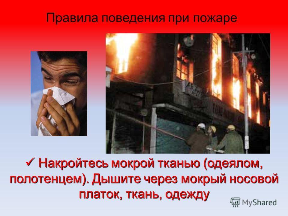 Правила поведения при пожаре Из задымленного помещения выбирайтесь пригнувшись или ползком - внизу дыма меньше Из задымленного помещения выбирайтесь пригнувшись или ползком - внизу дыма меньше