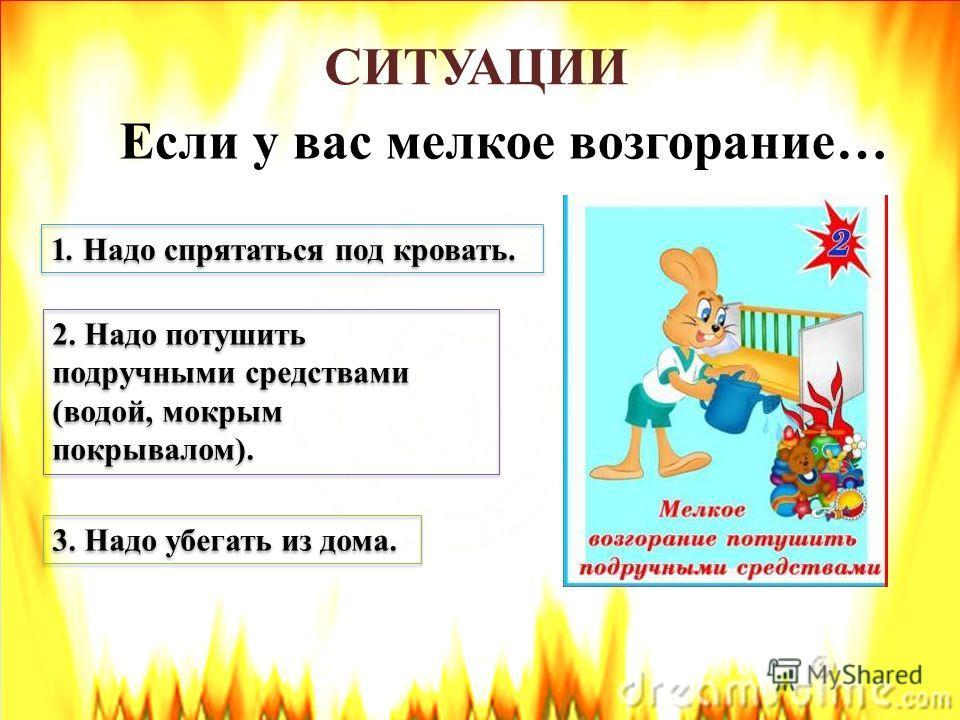 Правила поведения при пожаре По прибытии пожарных полностью подчинитесь их командам По прибытии пожарных полностью подчинитесь их командам