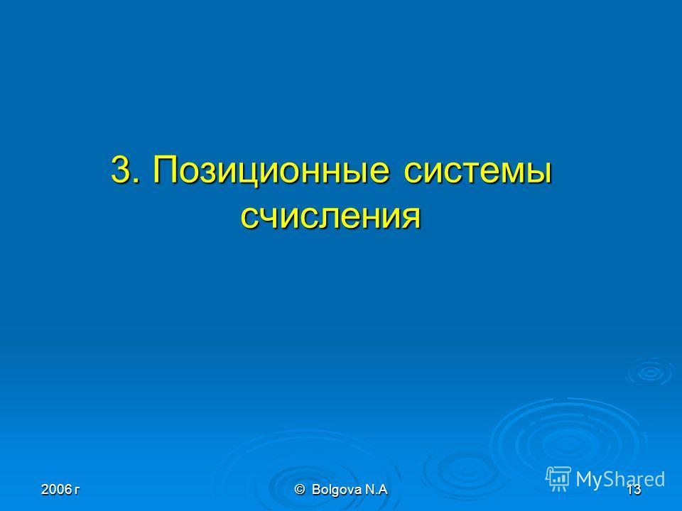 2006 г© Bolgova N.A12 Запись чисел в непозиционной системе счисления осуществляется по следующим правилам: если цифра слева меньше, чем цифра справа, то левая цифра вычитается из правой. Пример: IX= 10 – 1 = 9 если цифра справа меньше или равна цифре