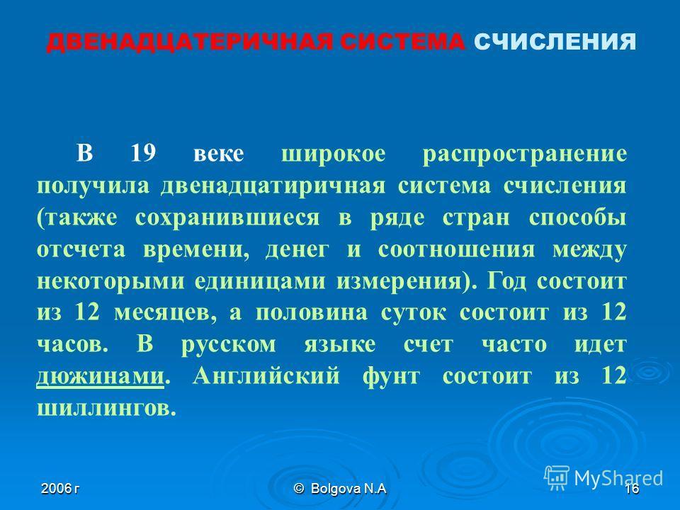 2006 г© Bolgova N.A15 ШЕСТИДЕСЯТИРИЧНАЯ СИСТЕМА СЧИСЛЕНИЯ ДРЕВНИХ ШУМЕРОВ (ВАВИЛОН)