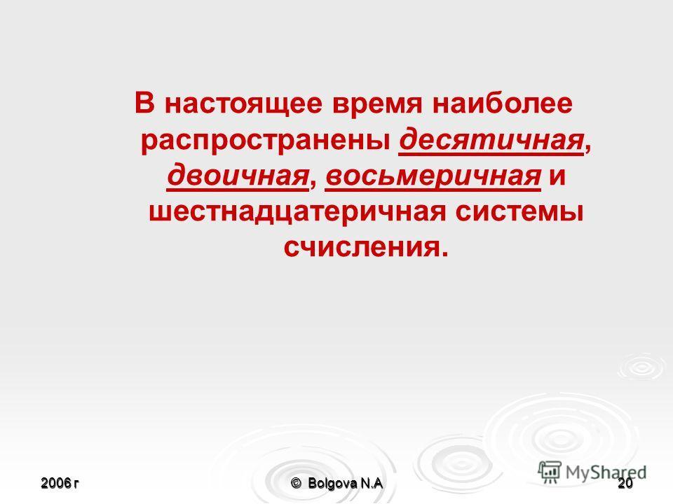 2006 г© Bolgova N.A19 От чего зависит название системы счисления ? В десятичной системе счисления используется десять символов – цифр. Это 0, 1, 2, 3, 4, 5, 6, 7, 8, 9. В шестнадцатеричной – шестнадцать. Это – 0, 1, 2, 3, 4, 5, 6, 7, 8, 9, A, B, C, D