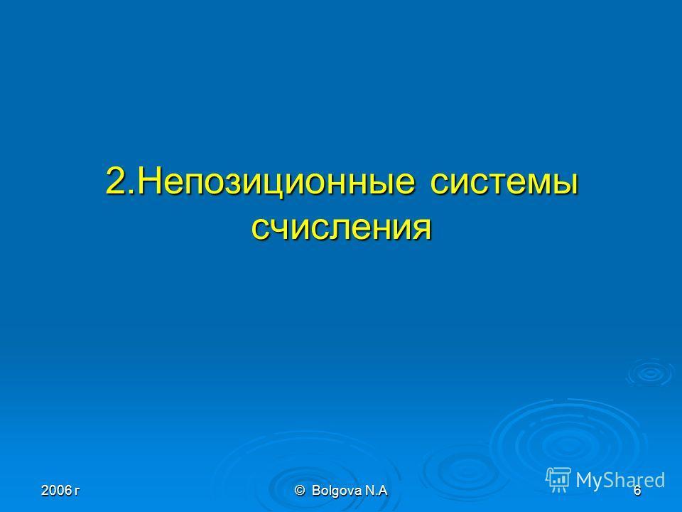 2006 г© Bolgova N.A5 Системы счисления позиционные непозиционные В позиционных системах счисления значение цифры зависит от ее позиции в числе 333