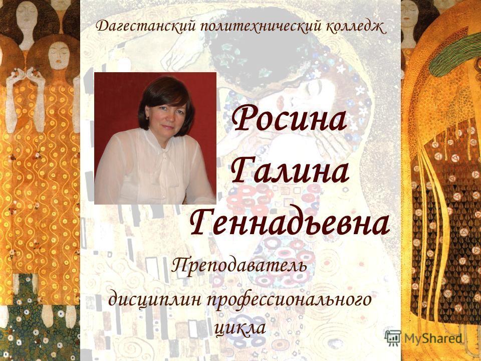 Росина Галина Геннадьевна Преподаватель дисциплин профессионального цикла Дагестанский политехнический колледж