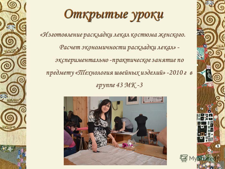 «Изготовление раскладки лекал костюма женского. Расчет экономичности раскладки лекал» - экспериментально -практическое занятие по предмету «Технология швейных изделий» -2010 г в группе 43 МК -3 Открытые уроки