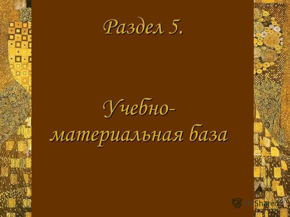 Учебно- материальная база Раздел 5.